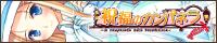祝福のカンパネラ 2009年1月30日発売!