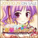 『祝祭のカンパネラ!』10月29日発売予定